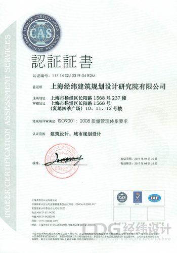 ISO2014中文