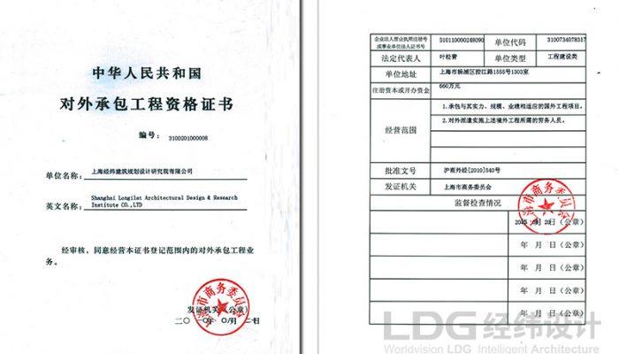 对外承包工程资格证书