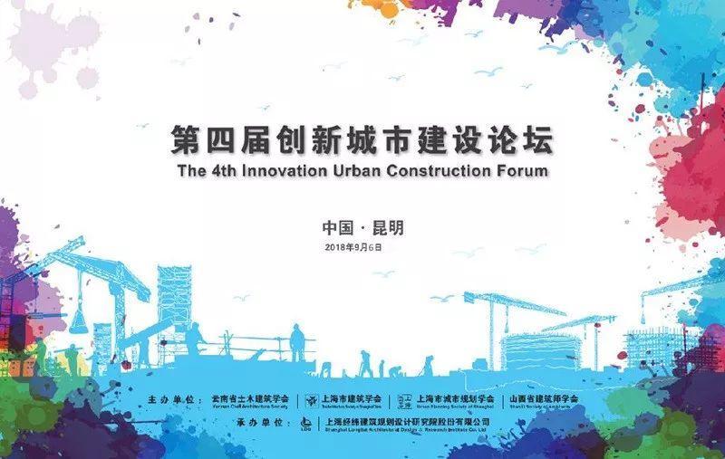 "LDG会议︱""第四届创新城市建设论坛""即将开幕"