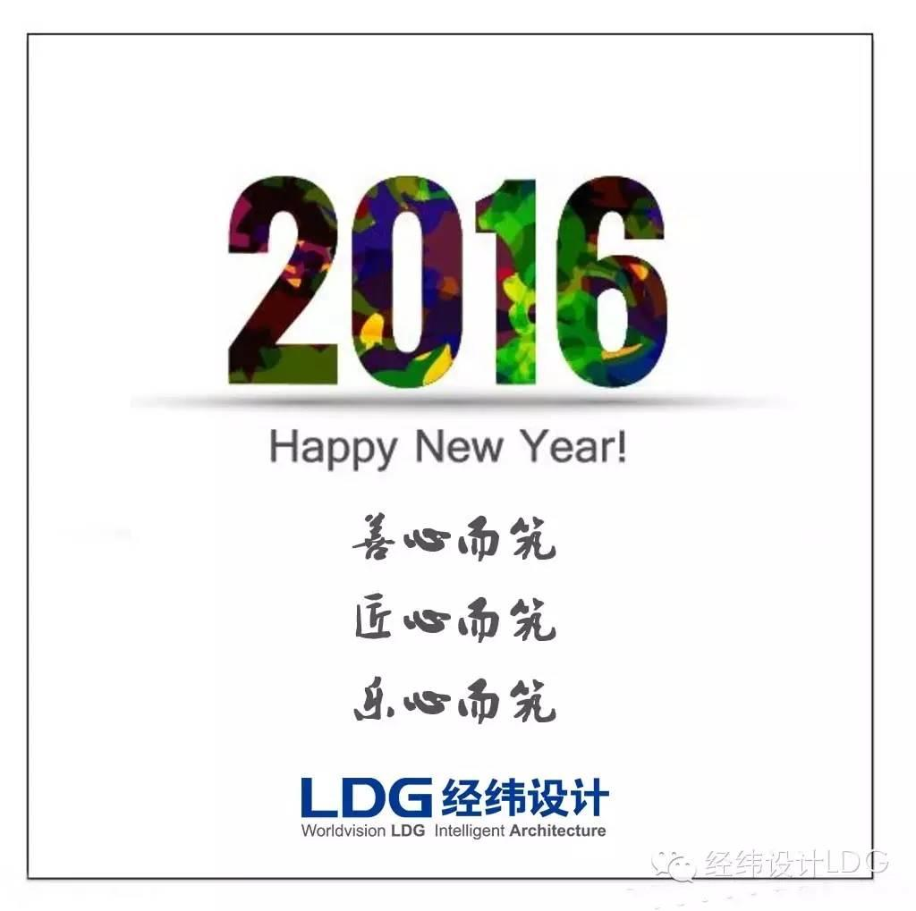 "LDG喜报︱""专精特新""经纬发展之路"