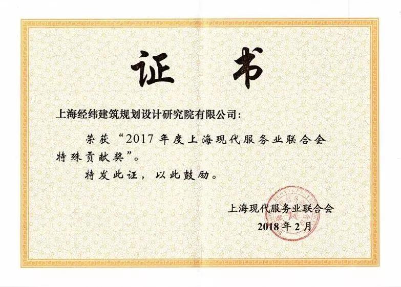 """LDG喜报︱我院荣获上海现代服务业联合会""""特殊贡献奖"""""""