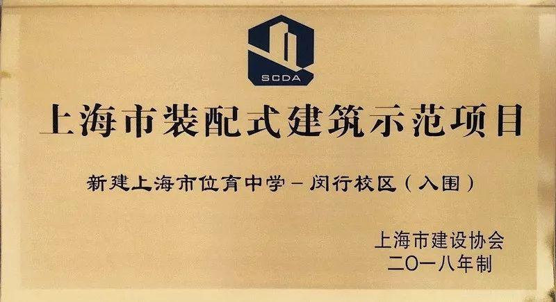 """LDG动态︱我院入围""""上海市装配式建筑示范项目"""""""