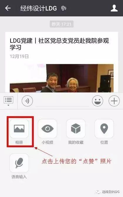 """LDG年会︱经纬年会玩点""""赞""""!"""