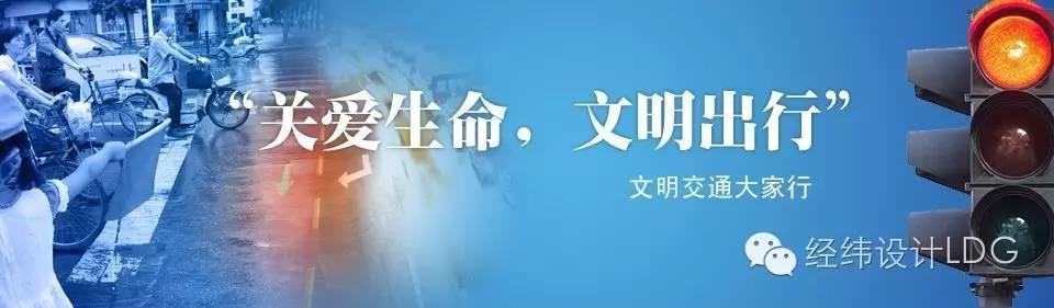 LDG公益︱我爱杨浦 文明出行