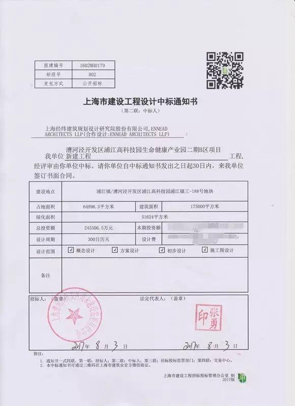LDG喜讯︱浦江高科技园生命健康产业园项目成功中标