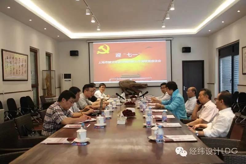 LDG党建︱经纬热烈庆祝建党95周年