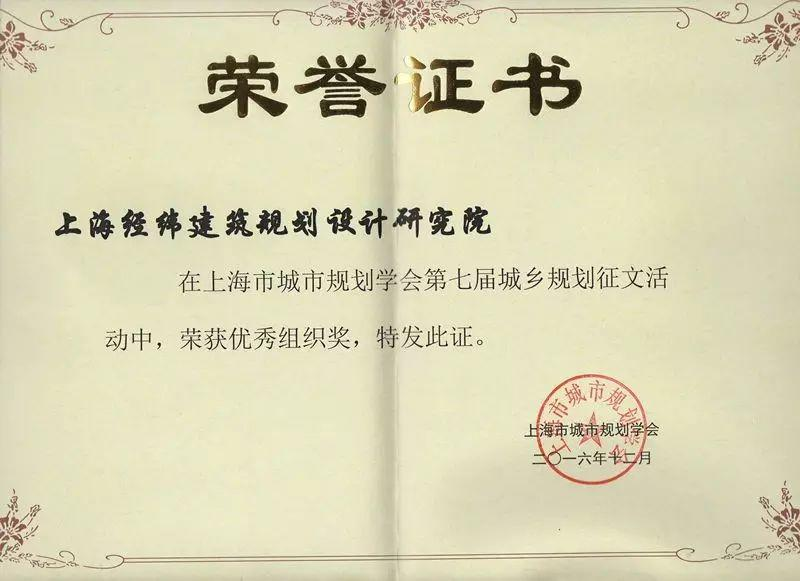 LDG规划︱学术论文获评嘉奖