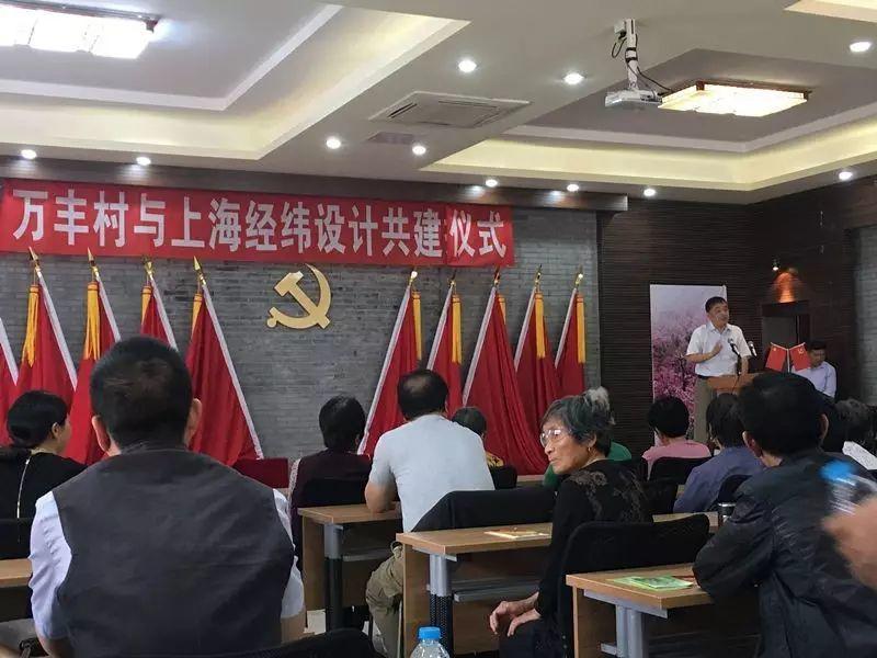 LDG党建︱经纬结缘万丰村