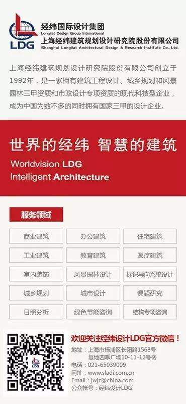 LDG学术︱上海市新型城镇化建设交流会