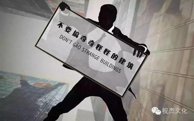 LDG电影︱《不要搞奇奇怪怪的建筑》