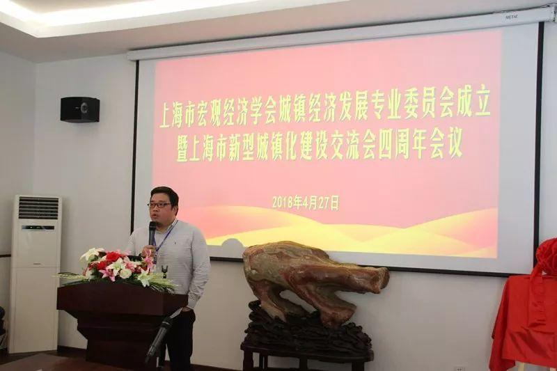 LDG动态︱上海市宏观经济学会城镇经济发展专业委员会成立 暨上海市新型城镇化建设交流会四周年会议在经纬院举行