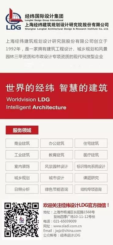 LDG智慧︱顶层设计·产品集成·实施策略