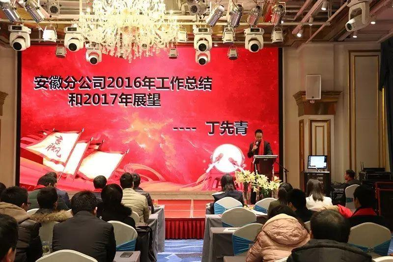 "LDG年会︱火红风暴""席卷""安徽"