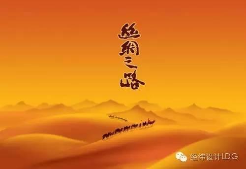 "LDG讲座︱周汉民深度解析""一带一路""战略"