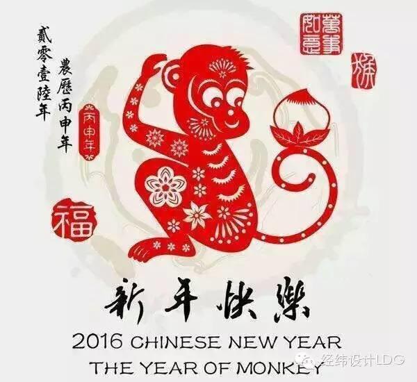 LDG贺岁︱猴年贺新春,经纬拜大年!