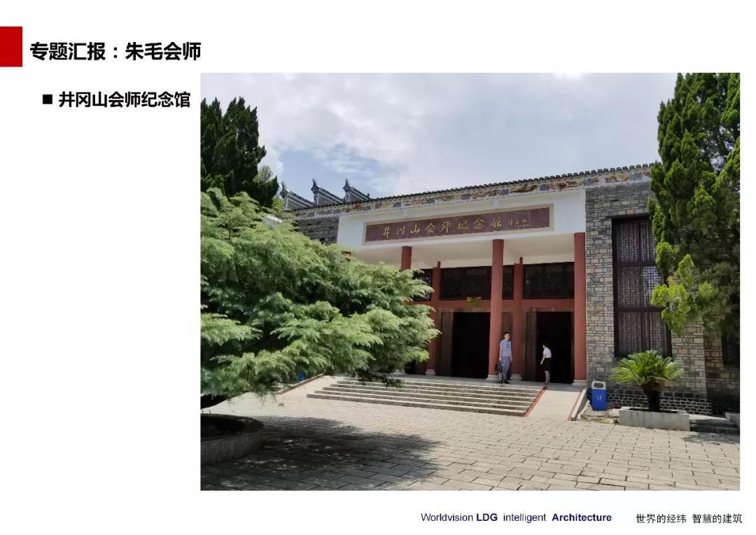 LDG动态︱传承红色基因·弘扬井冈山精神