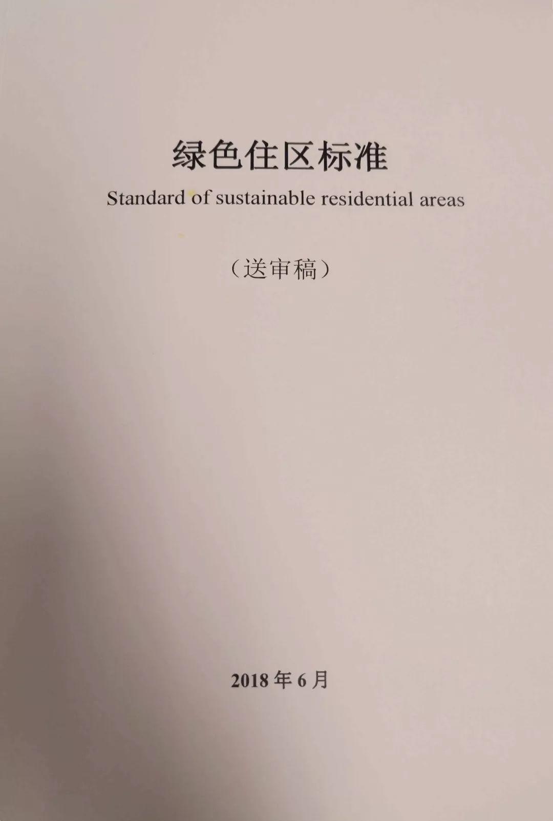 LDG学术︱我院参编的《绿色住区标准》送审稿完成