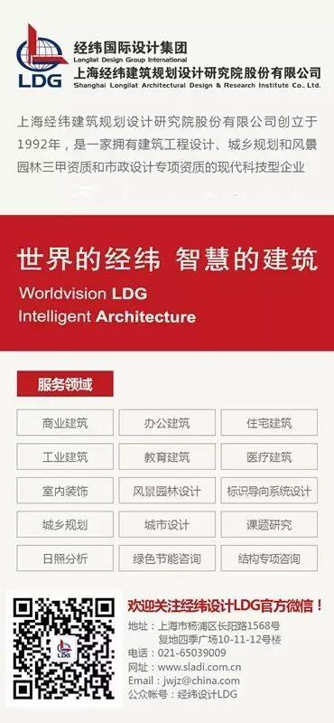 LDG资讯︱在一带一路背景下的国际合作与建筑师的使命