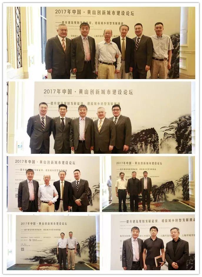 LDG学术︱2017年中国·黄山创新城市建设论坛