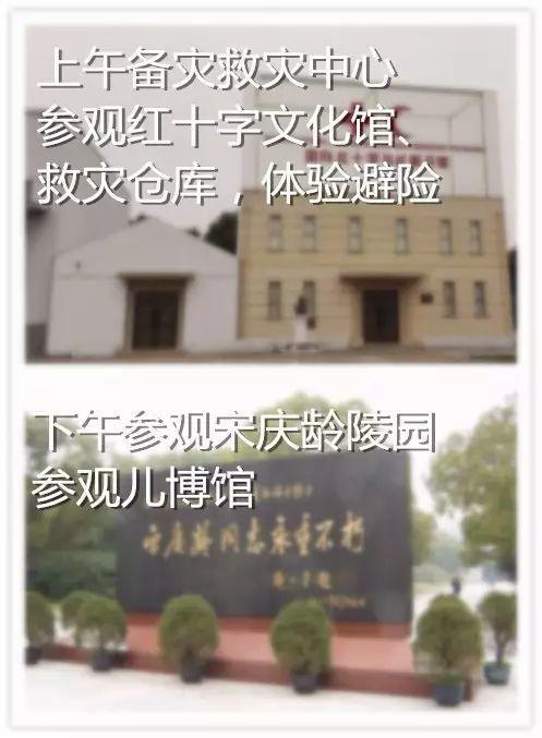 LDG公益︱南丰上海经纬希望小学迪士尼夏令营