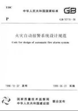 LDG设备︱《民用建筑电气防火设计规程》