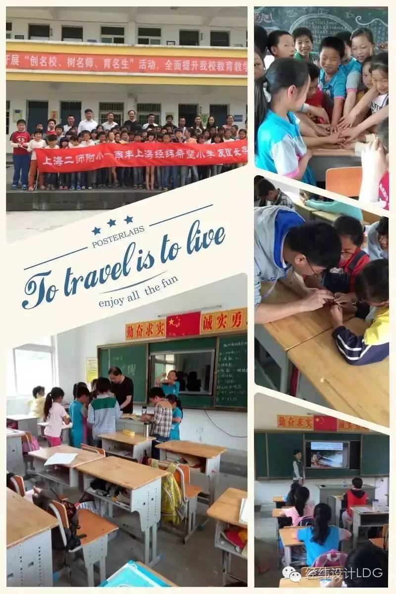 LDG公益︱大山中的孩子们,有了你们更精彩!