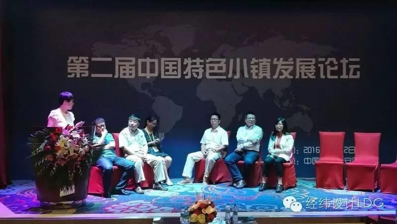 LDG动态︱第二届中国特色小镇发展论坛