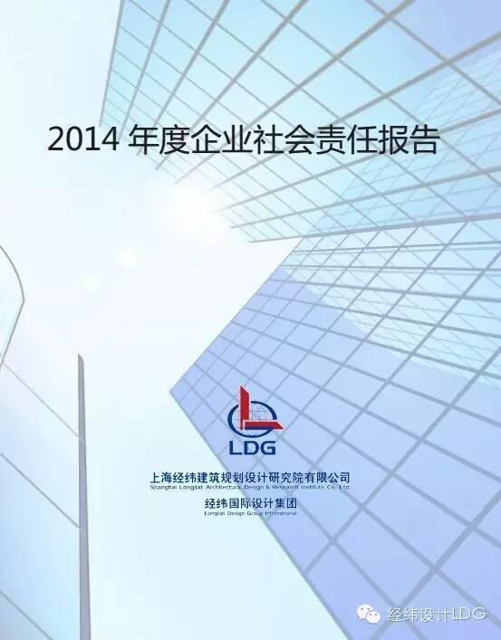 LDG动态︱我院顺利通过区社会责任评估小组检查