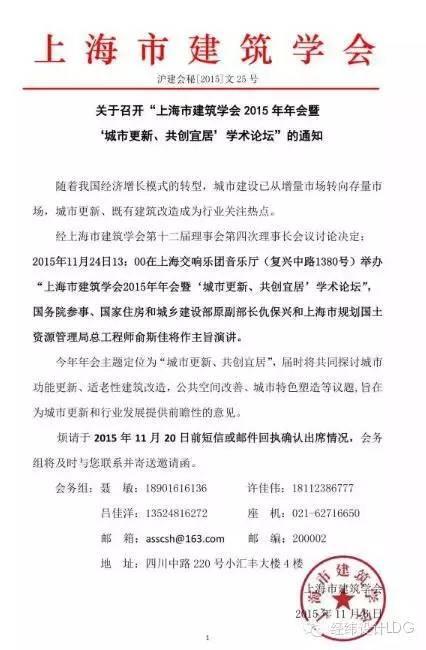 "LDG新闻︱上海市建筑学会2015年年会暨""城市更新、共创宜居""学术论坛即将召开"