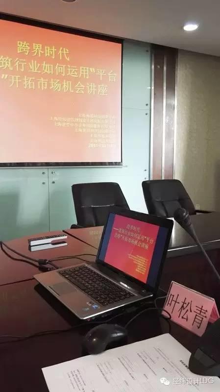 LDG讲座︱平台思维,助企业发展