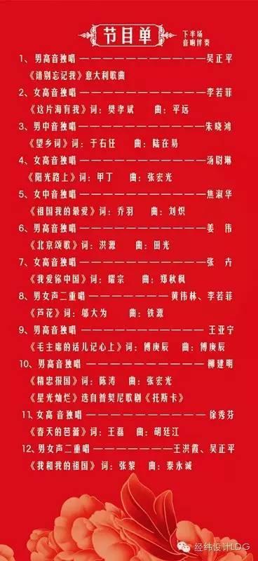 LDG音乐会︱国庆中秋·好事成双