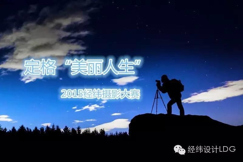 LDG大赛︱经纬摄影大赛,诚邀您的参加