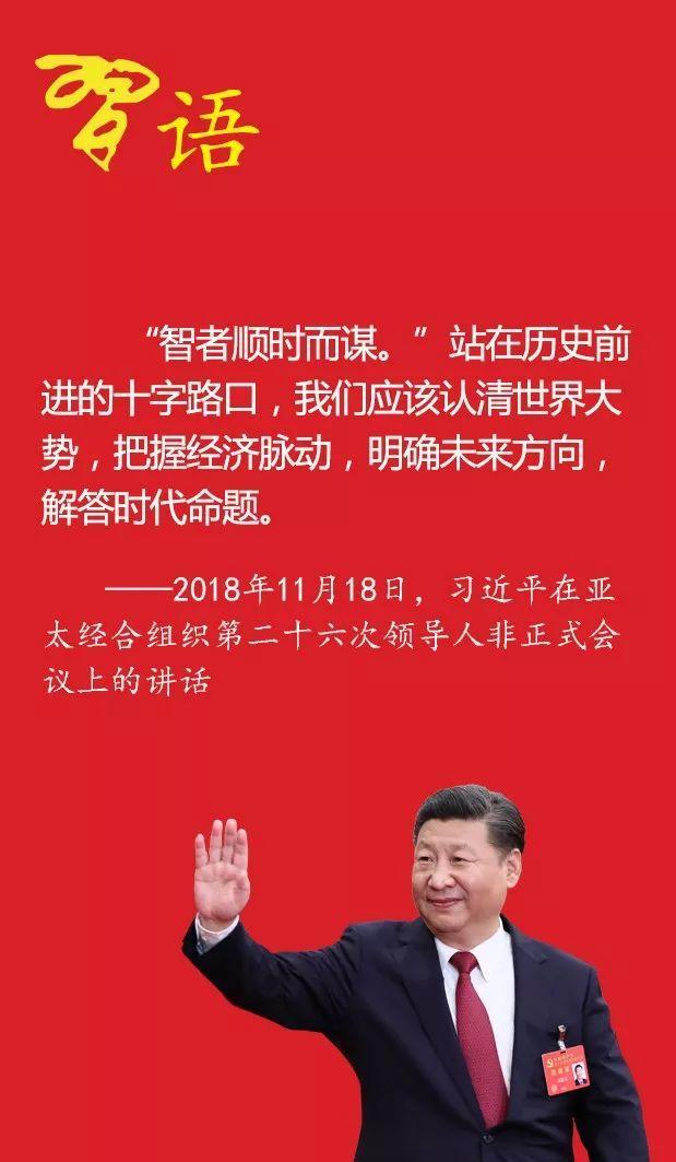 习近平:把握时代机遇 共谋亚太繁荣