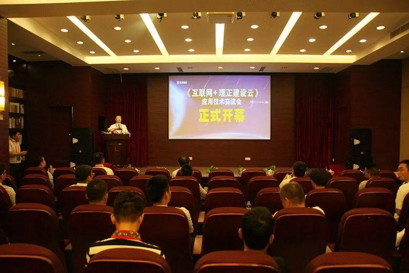 LDG动态︱《互联网+理正建设云》应用技术交流论坛在我院成功举办