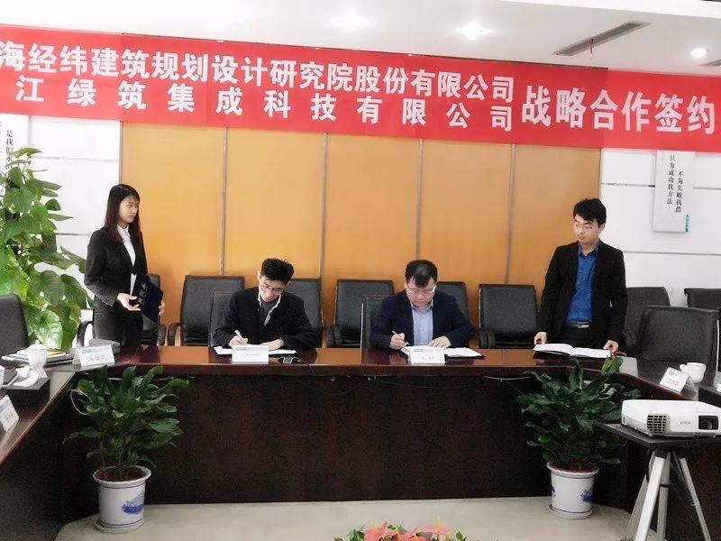 LDG动态︱上海经纬与浙江绿筑集成签订战略合作协议