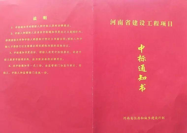 LDG喜讯︱三门峡商务中心区初级中学项目成功中标