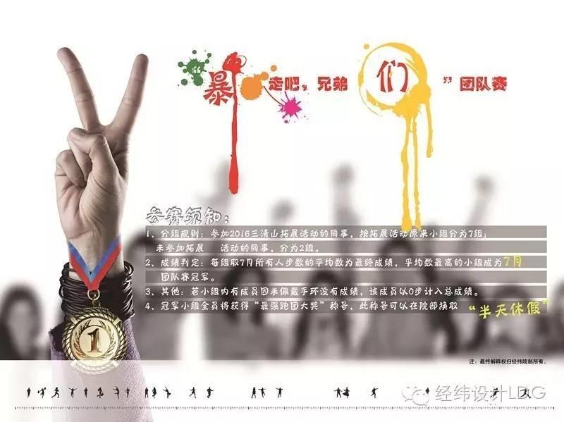 "LDG公益︱暴走吧,兄弟""们""!"
