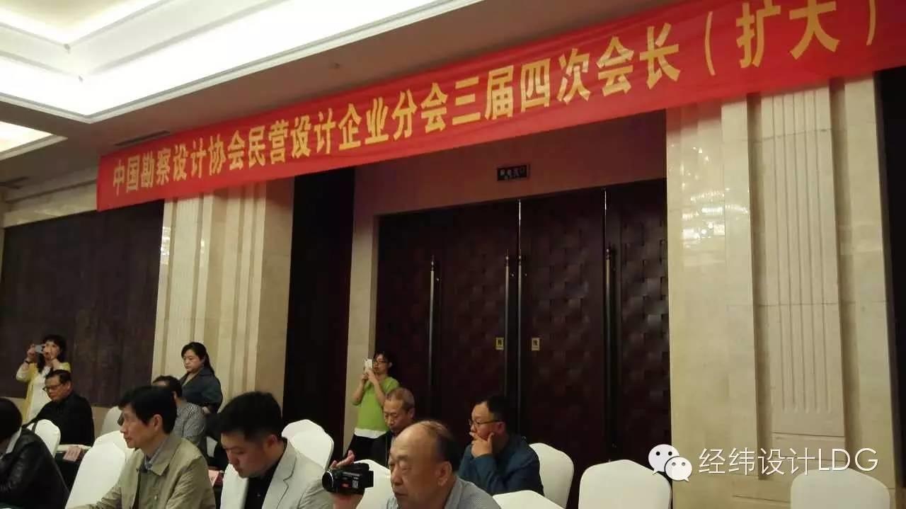 LDG动态︱民营分会三届四次会长会议隆重召开