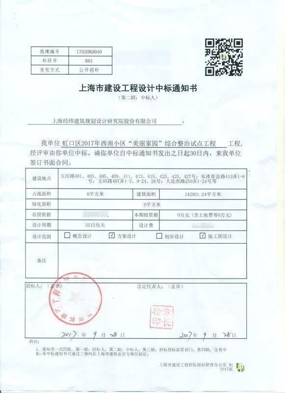 """LDG喜报︱虹口区""""美丽家园""""综合整治项目中标"""