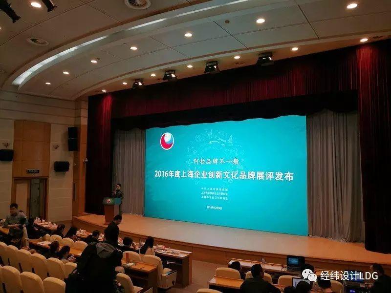 "LDG喜报︱经纬荣获""上海市十佳品牌"""