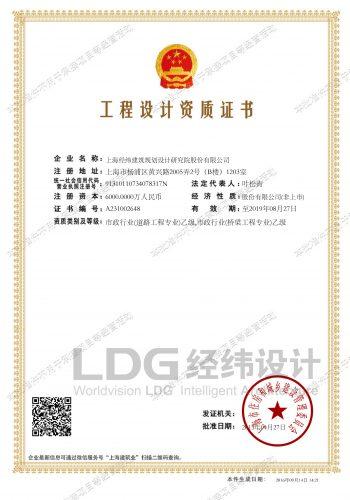 电子资质证书
