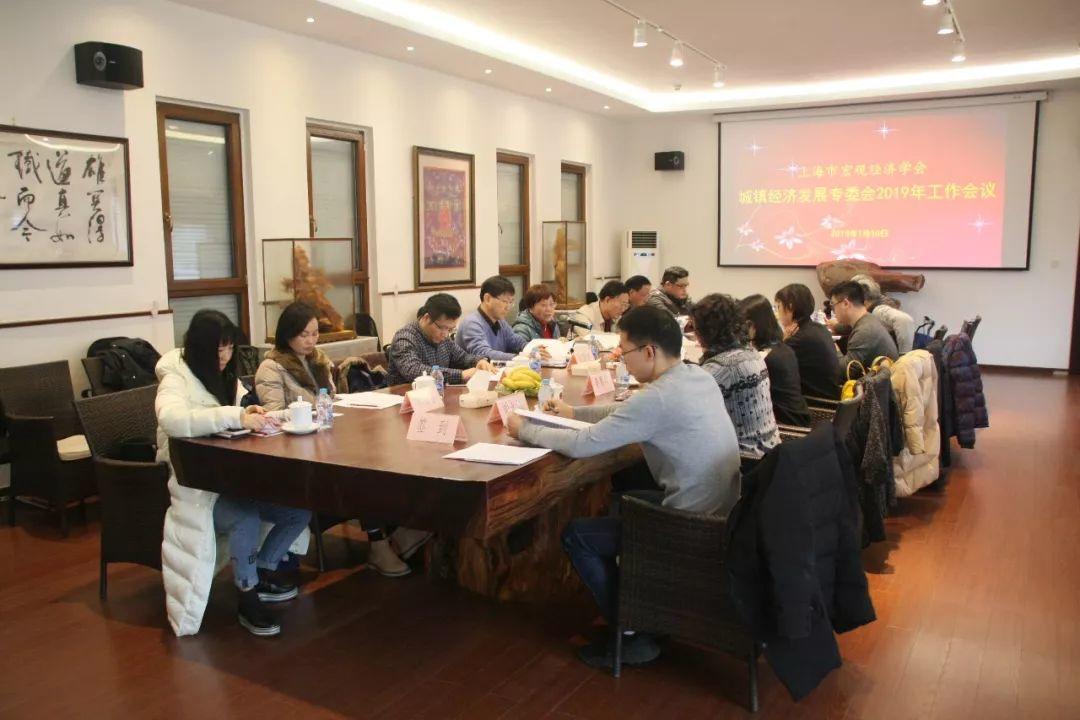 上海市宏观经济学会城镇经济发展专业委员会2019年工作会议在我院召开