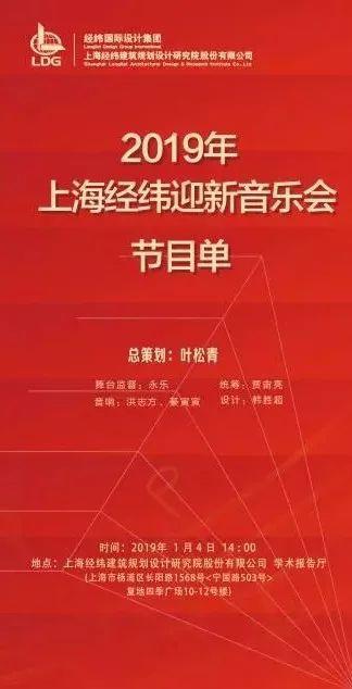 2019LDG年终系列活动之:上海经纬迎春音乐会