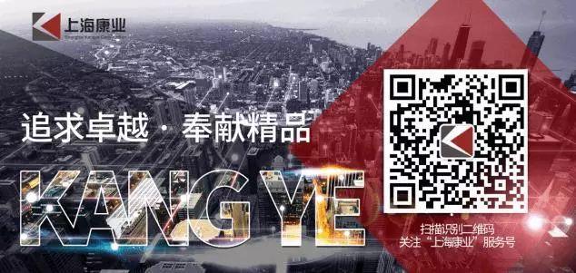 LDG动态︱上海经纬与康业集团签订战略合作协议