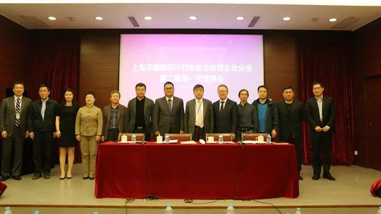 LDG动态︱上海市勘察设计行业协会民营企业分会第二届第一次理事会在我院隆重举行