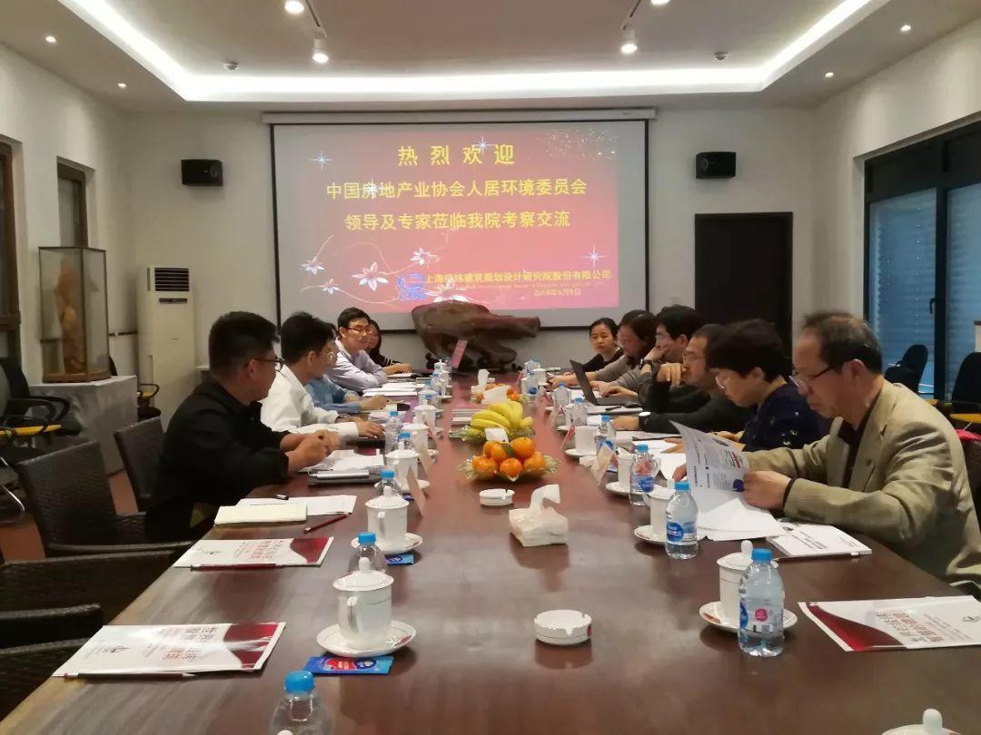 LDG学术︱住建部课题《美丽乡村人居环境评估体系研究》专家组赴上海调研