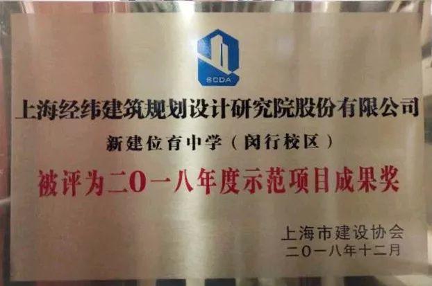 "LDG动态︱上海经纬荣获""示范项目及创新技术成果奖"""