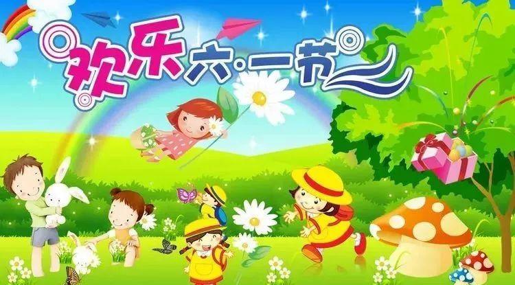LDG节日︱南丰上海经纬希望小学2019年六一儿童节文艺汇演