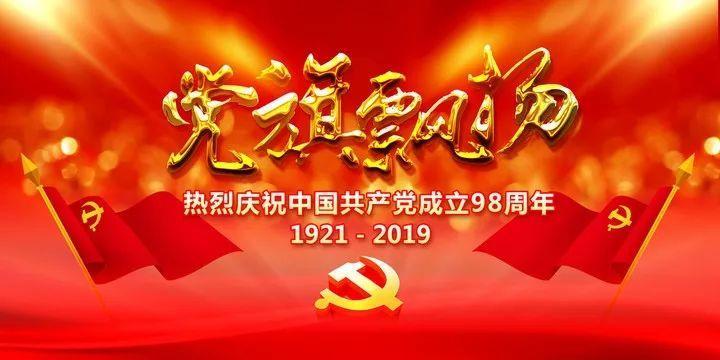 """迎七一系列活动之""""庆祝建党98周年经纬音乐会"""""""