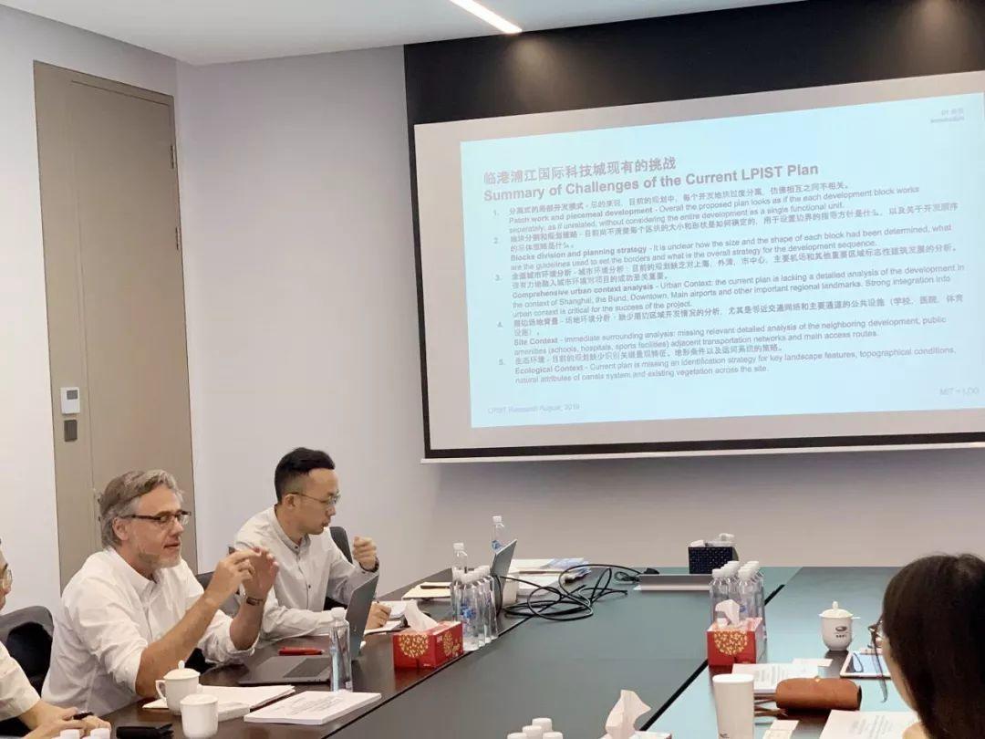 LDG学术|麻省理工学院与上海经纬联合科研课题《临港浦江国际科技城战略与愿景规划》完成中期成果汇报